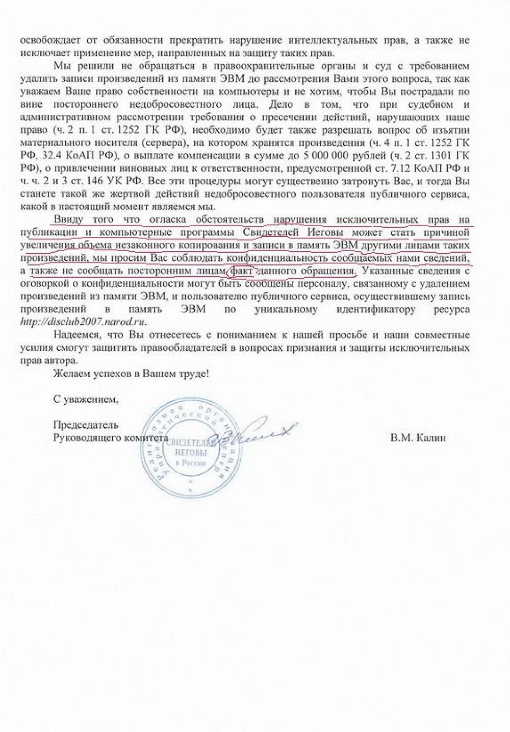 2009-04-07-N87-Письмо_генеральному_директору_ООО_Яндекс_2 стр_2