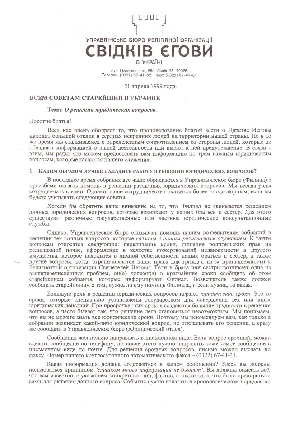 1999.04.21 (О негативных статьях в СМИ и авторских правах)_стр.1