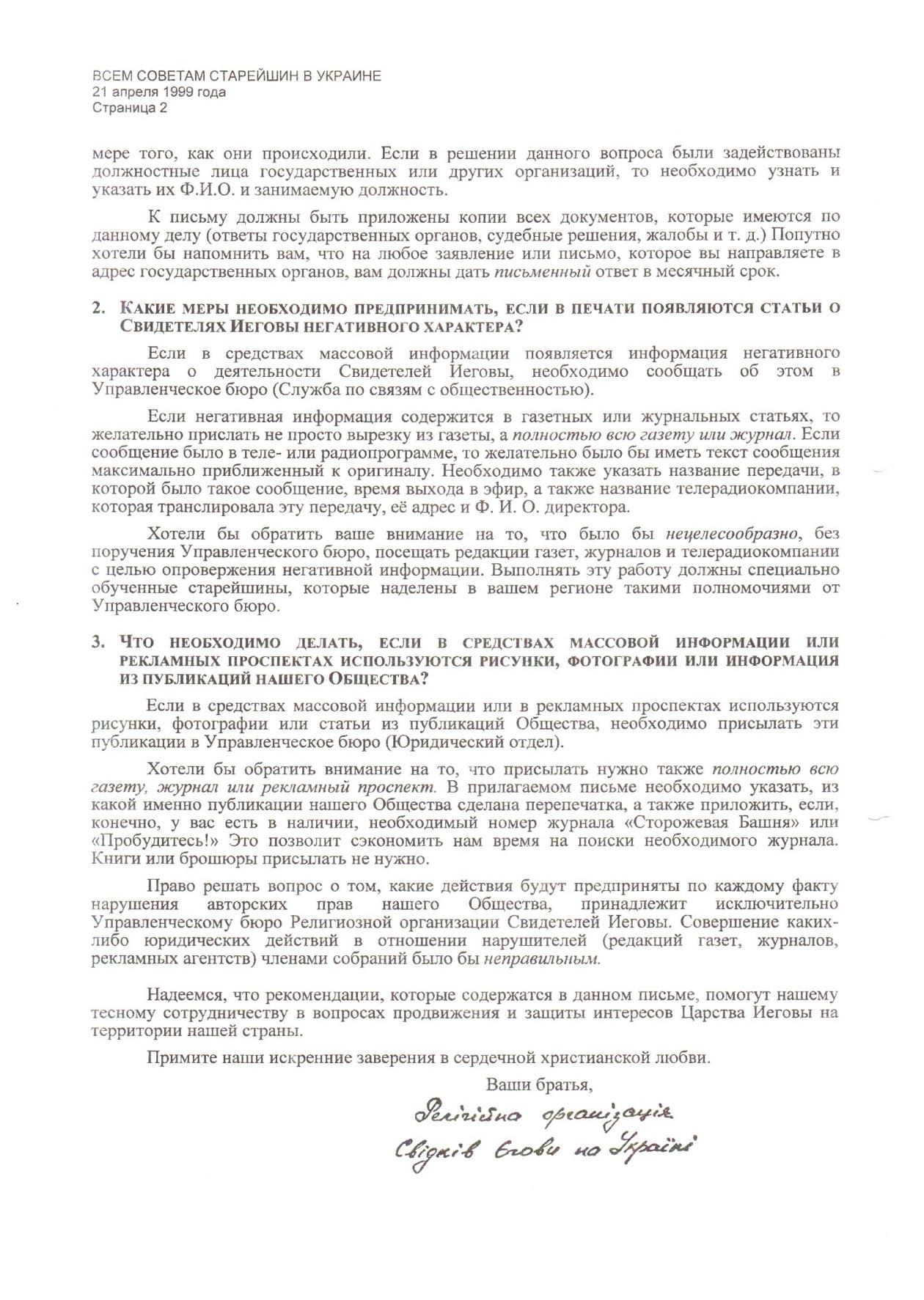 1999.04.21 (О негативных статьях в СМИ и авторских правах)_стр.2