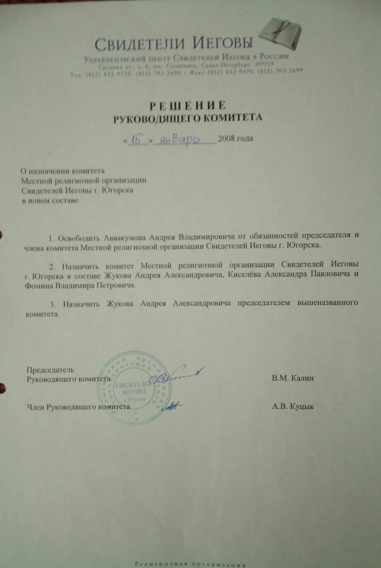 Решение о назначении комитета МРО филиалом_2