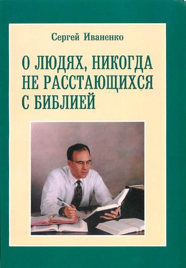 Обложка книги Иваненко о СИ