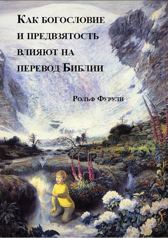 Обложка книги Рольфа Фурули