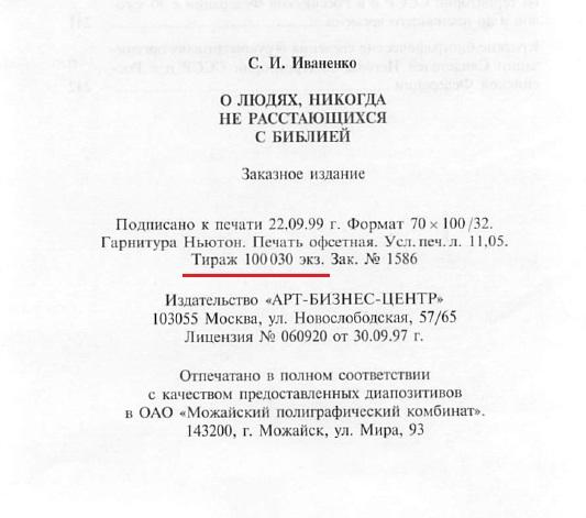 Тираж книги Иваненко о СИ