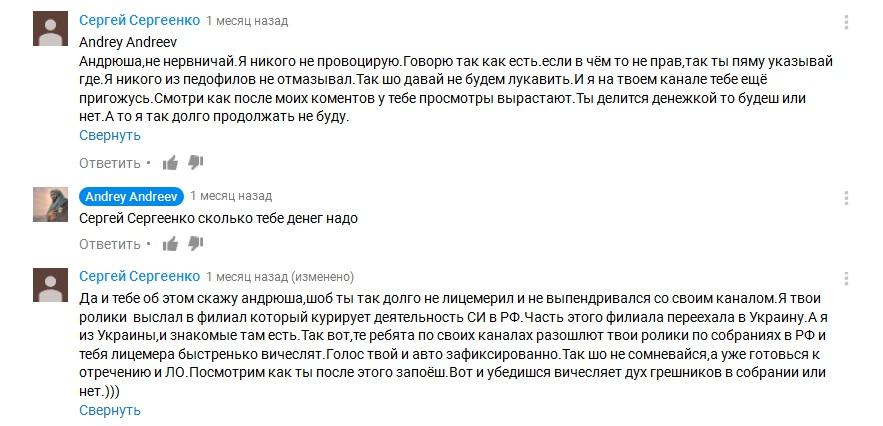 Угрозы за ролики Андрею Андрееву_1
