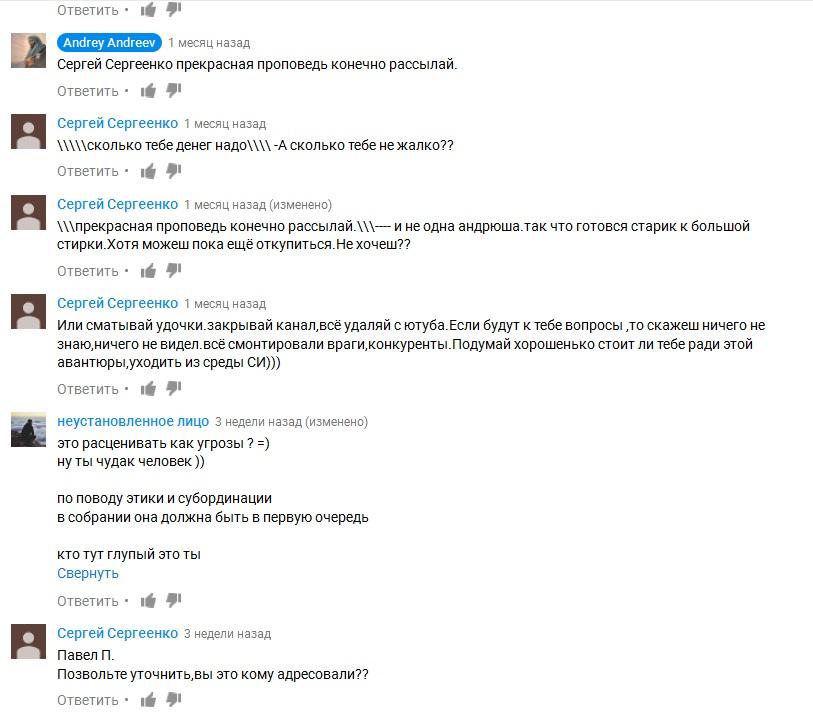 Угрозы за ролики Андрею Андрееву_2