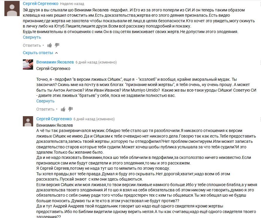 Распространение слуха о В.Я_ Черная риторика_1