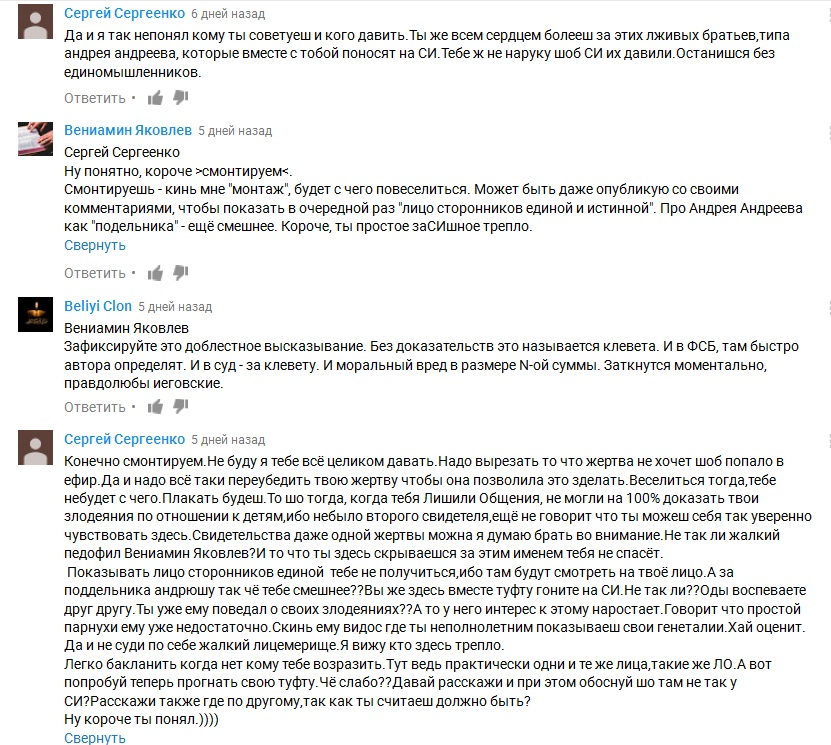 Распространение слуха о В.Я_ Черная риторика_2