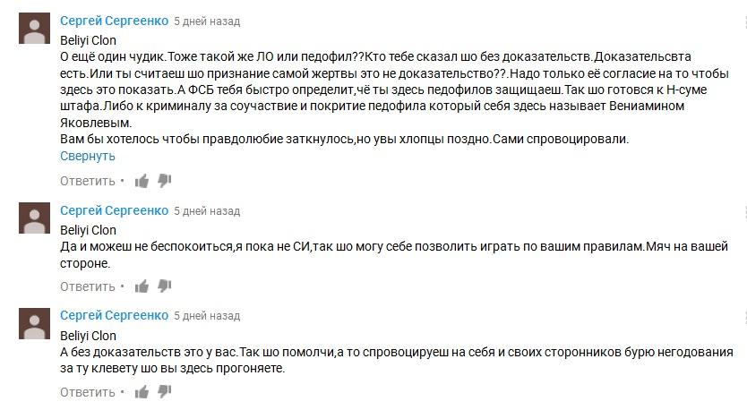 Распространение слуха о В.Я_ Черная риторика_3