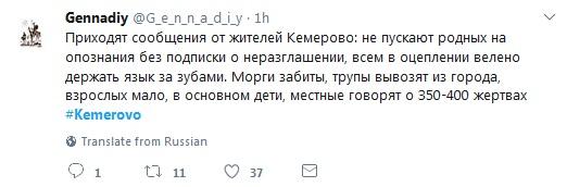 Кемерово_пожар_1