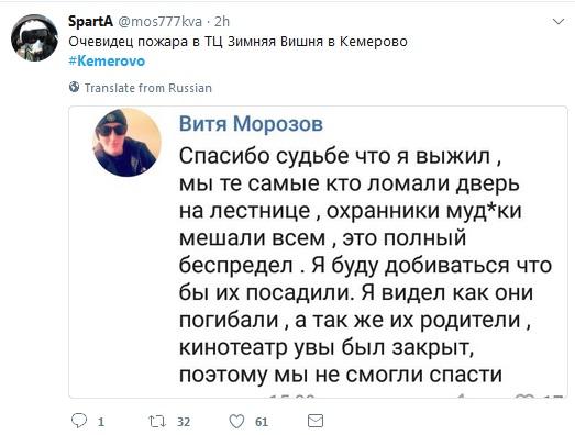 Кемерово_пожар_2
