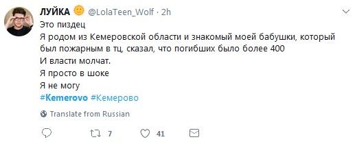 Кемерово_пожар_4