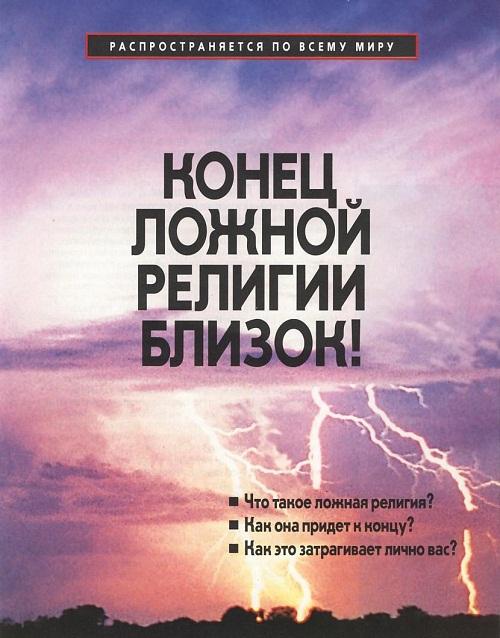 Трактат СИ_конец Ложной религии близок_2