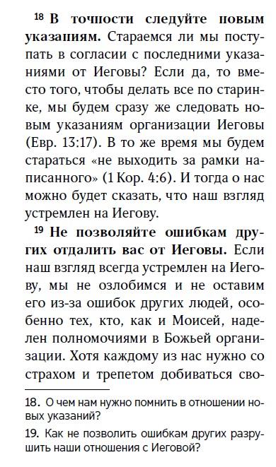Цитата Ст.Б за июль 2018 (для изучения) стр. 16