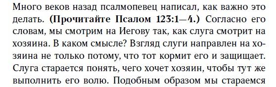Цитата Ст.Б за июль 2018 (для изучения) стр. 12