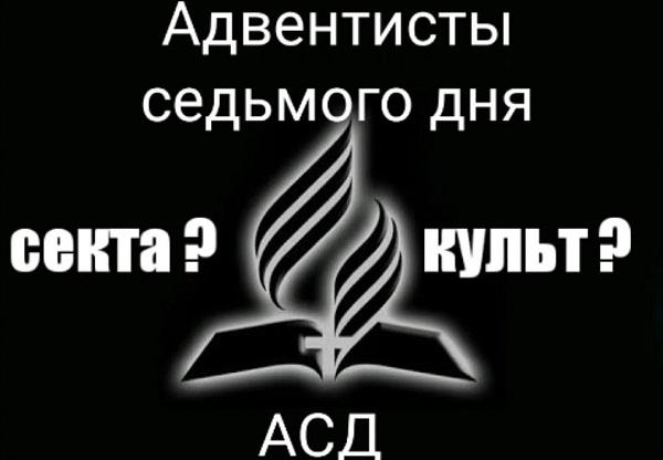 1_Адвентисты