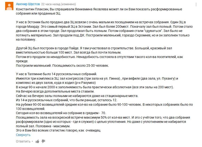 1_Комментарий Авенира о ситуации в Эстонии на Ютубе