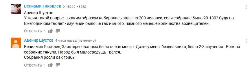 2_Комментарий Авенира о ситуации в Эстонии на Ютубе