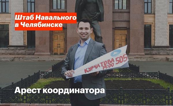 Арест координатора Штаба Навального в Челябинске