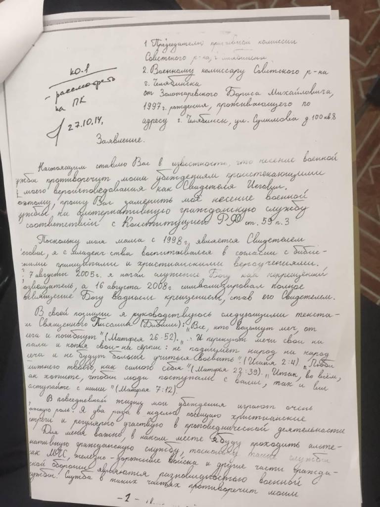 Золоторевский письмо