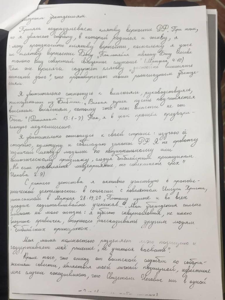 Золоторевский письмо2