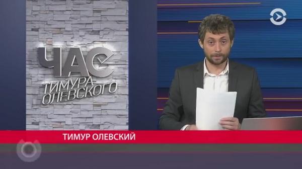 Час Тимура Олевского