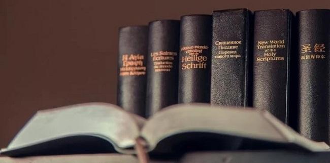 Перевод Нового Мира Свидетелей Иеговы JW_2