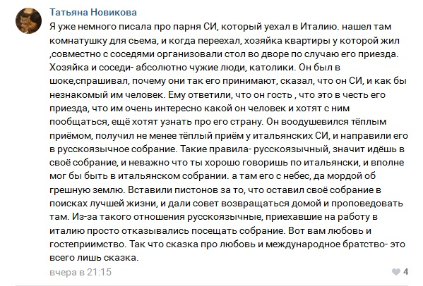 Комментарий из паблика ВК о переезде СИ за границу в Европу