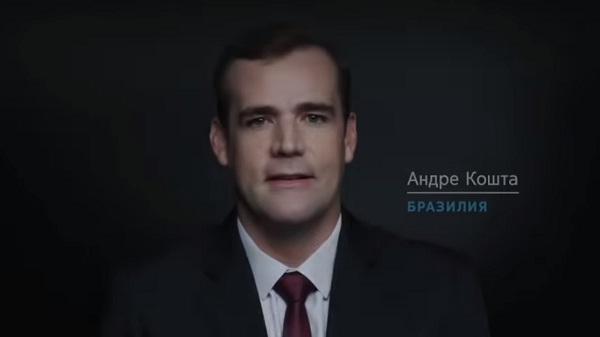 Андре Кошта (Бразилия)
