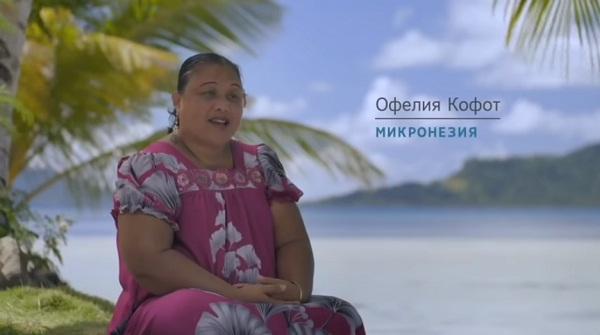 Офелия Кофот (Микронезия)