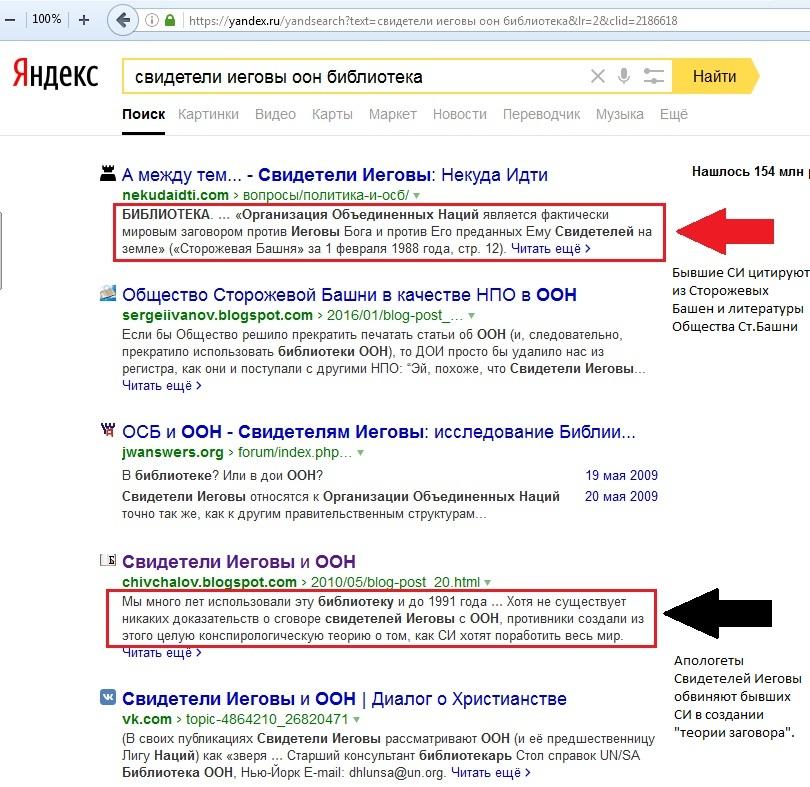 Скрин поиска в Яндексе - выдача ТОП_5 (с пояснениями)