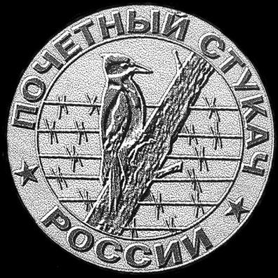 Почетный стукач России