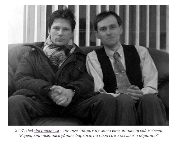 Чистяков и Егоров_2