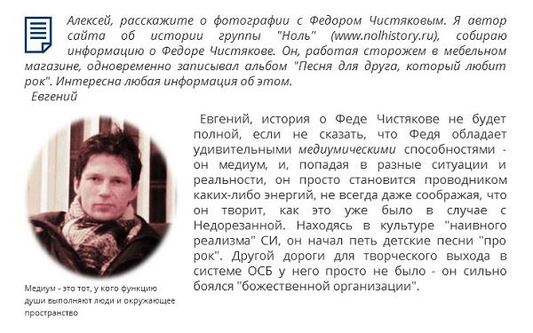 Коммент о Фёдоре Чистякове в ответах на Некуда идти (статья Евангелия от Алексея (Алексей Егоров)_2