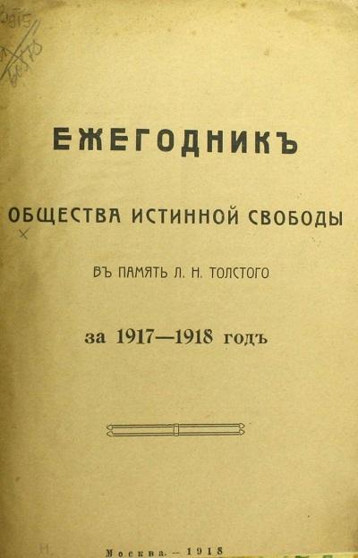 Ежегодник в память Л.Н.Толстого 1917-1918_2