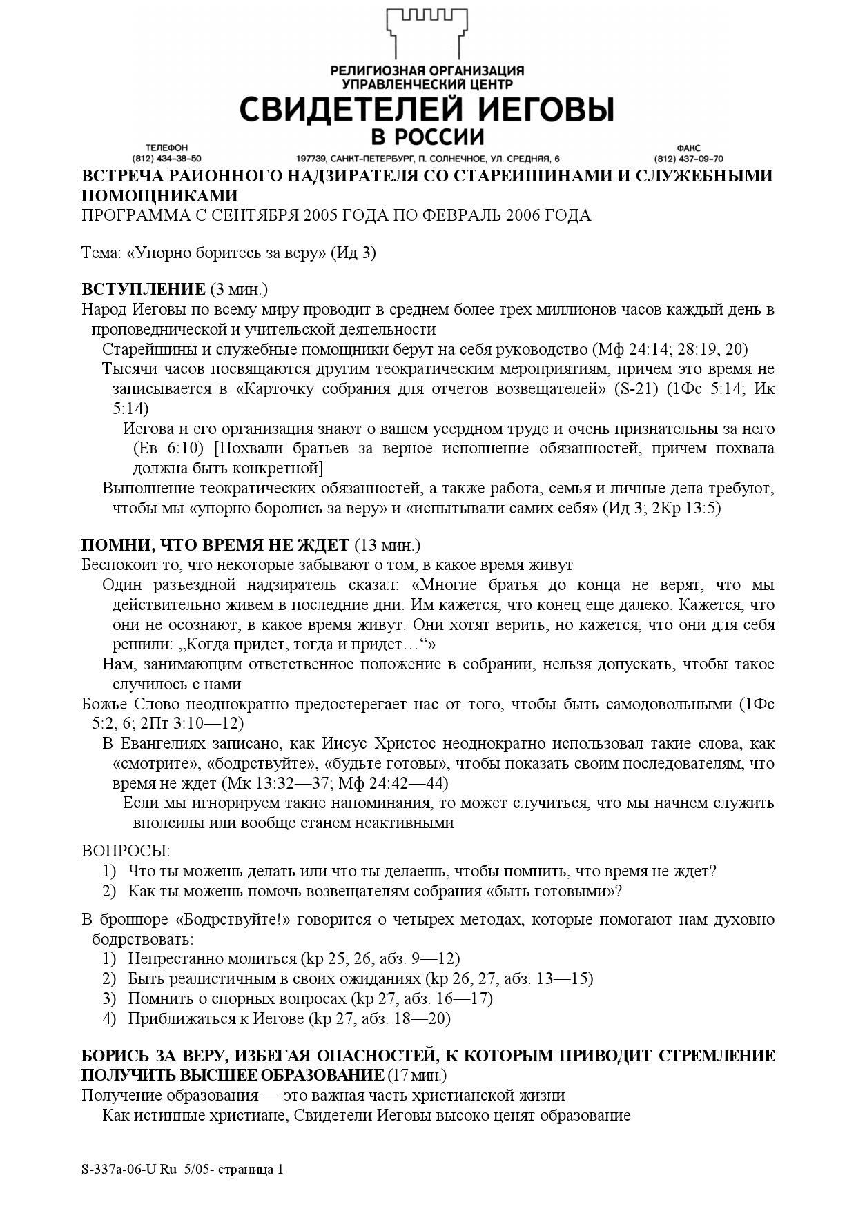 S-337-U-5-05 (конец, ВО, независ.мышл)_000001