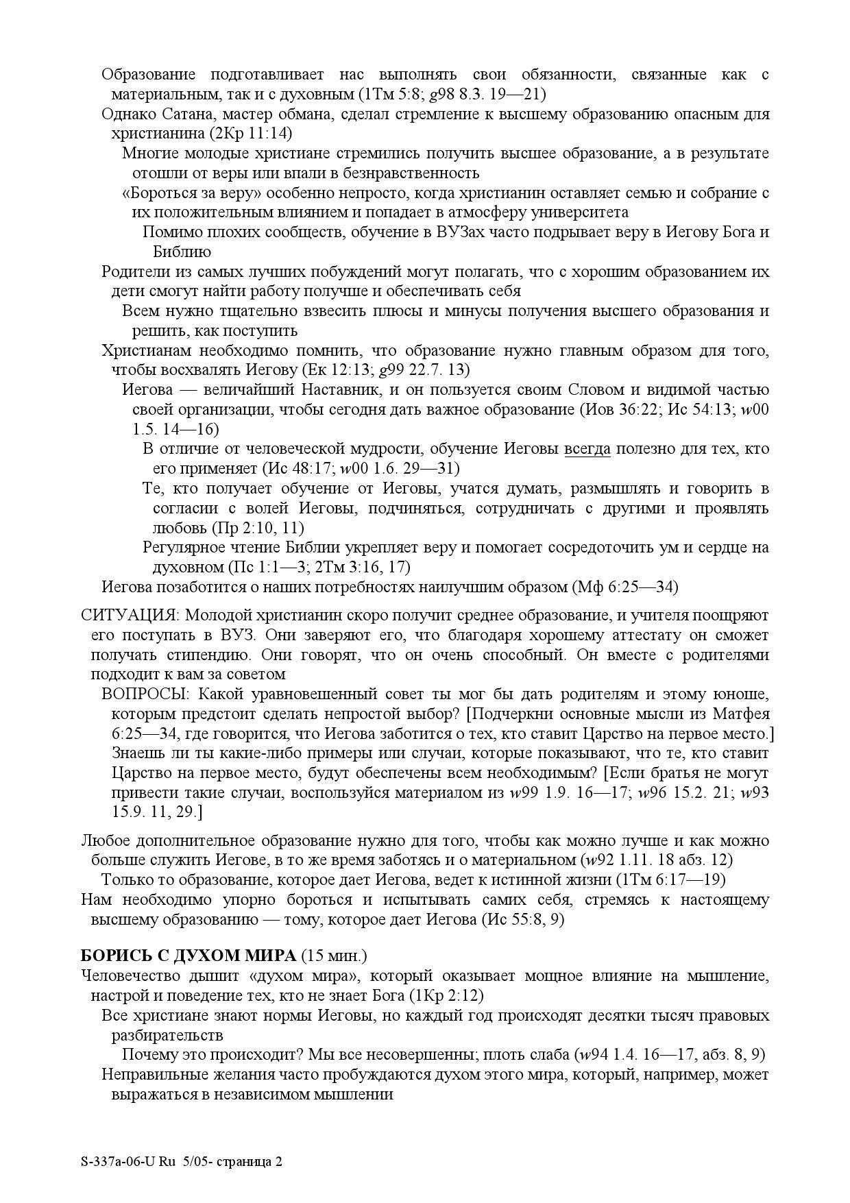 S-337-U-5-05 (конец, ВО, независ.мышл)_000002