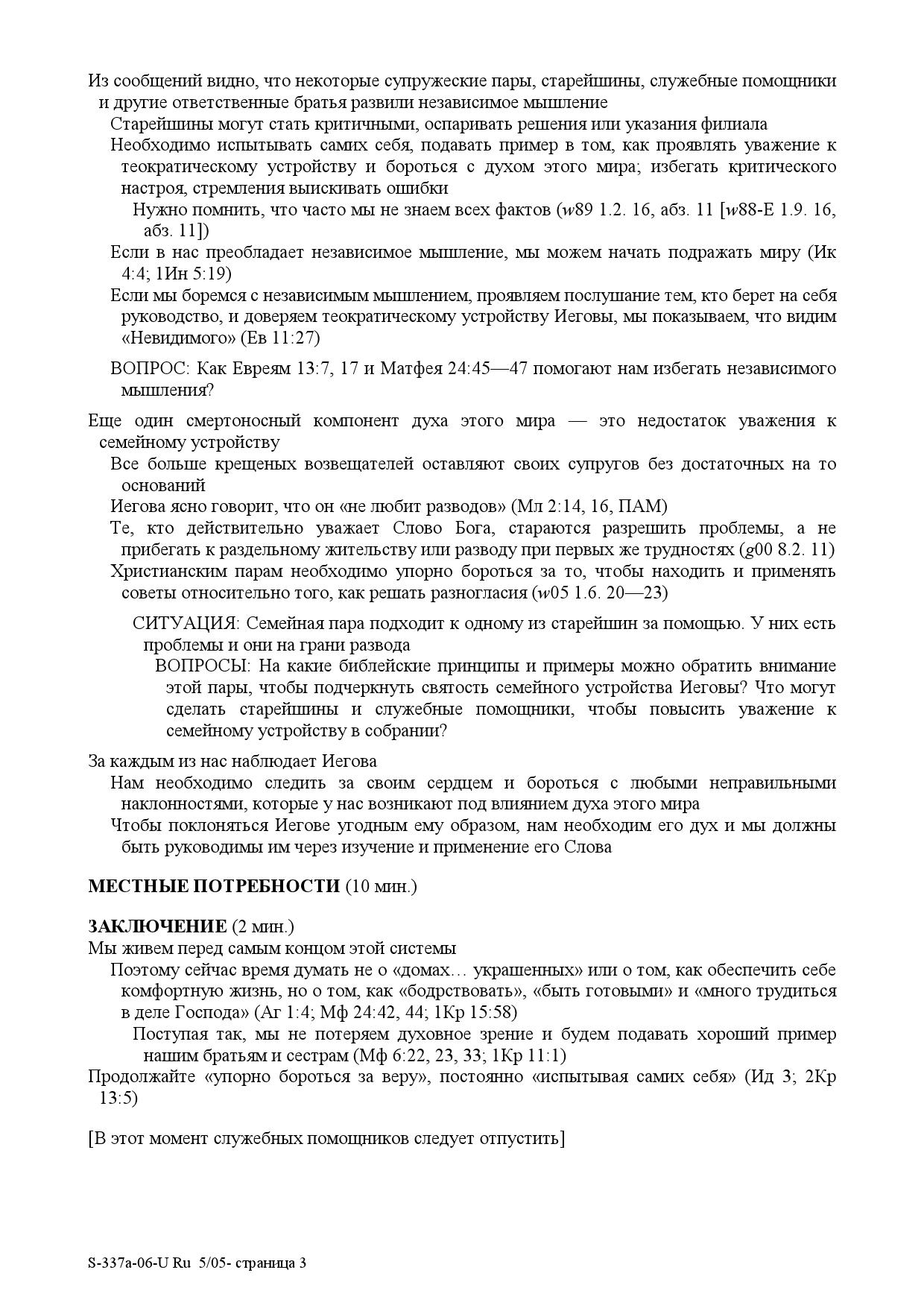 S-337-U-5-05 (конец, ВО, независ.мышл)_000003