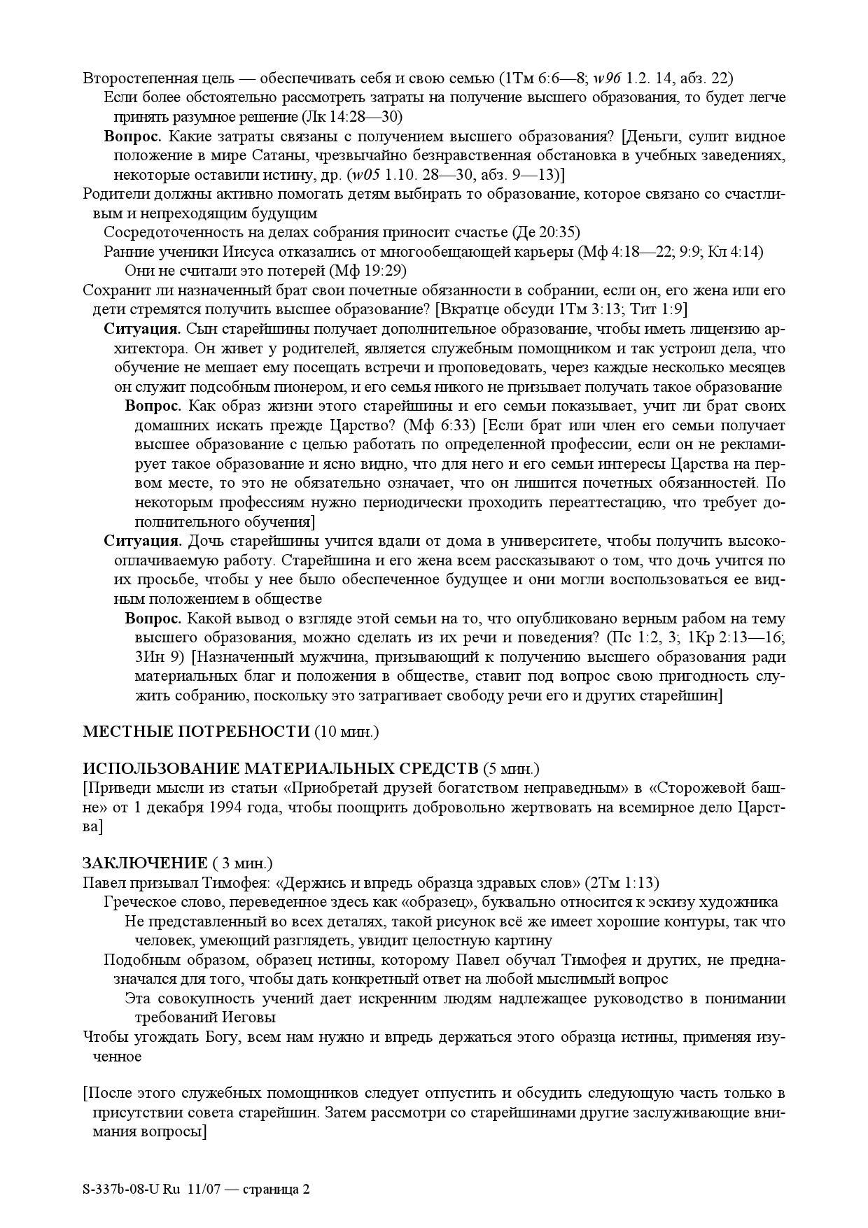 S-337-U-11-07 (ВО, брак СИ, растление-назначение)_000002