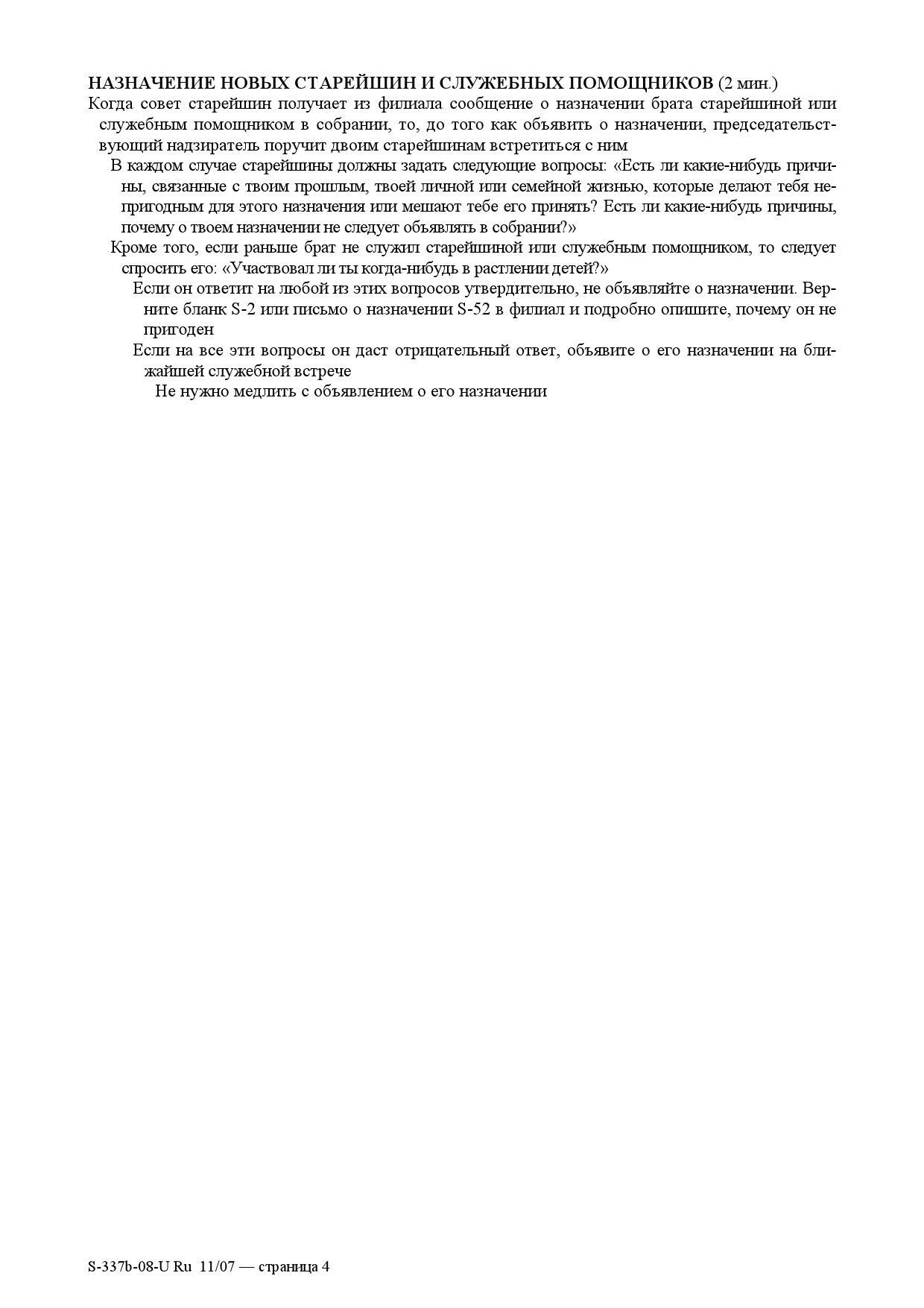 S-337-U-11-07 (ВО, брак СИ, растление-назначение)_000004