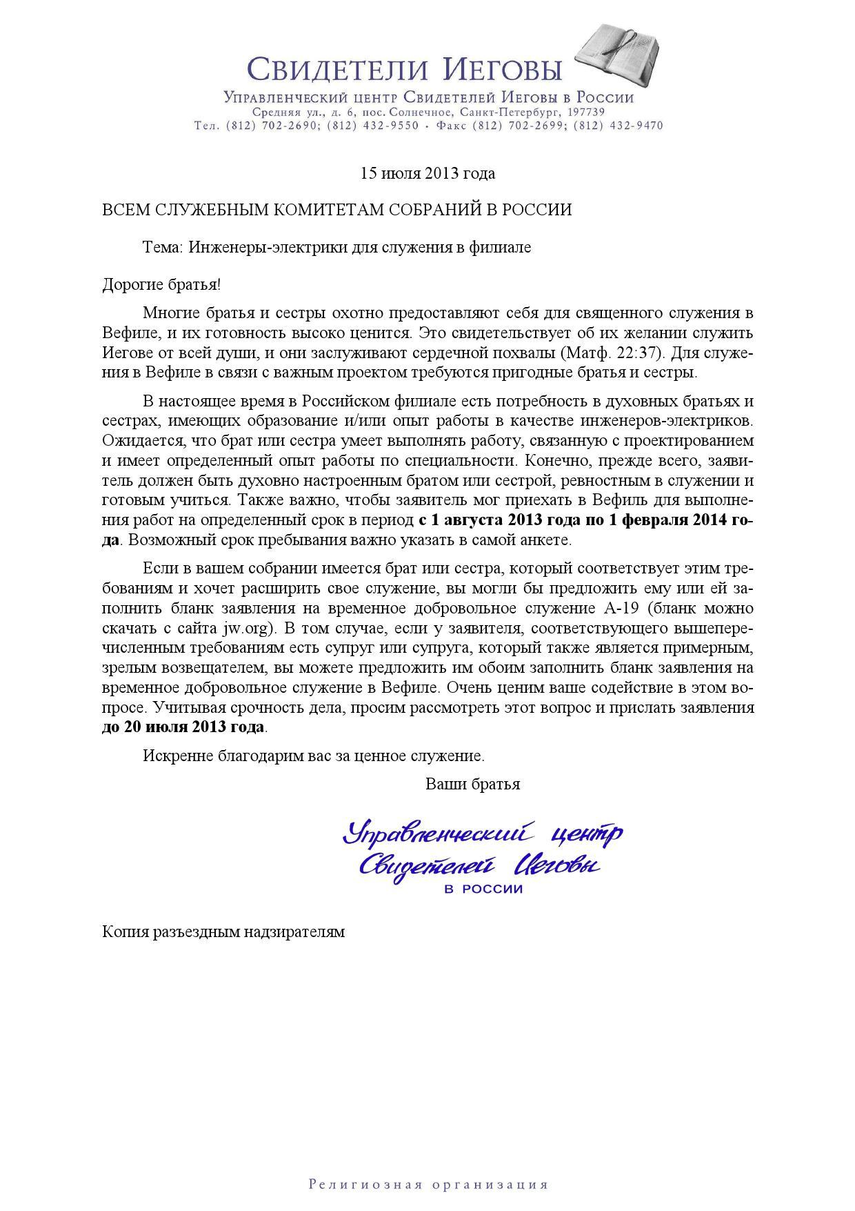 L-20130711-U-Rus-CSC (поиск инженеров-проектировщиков)_000001