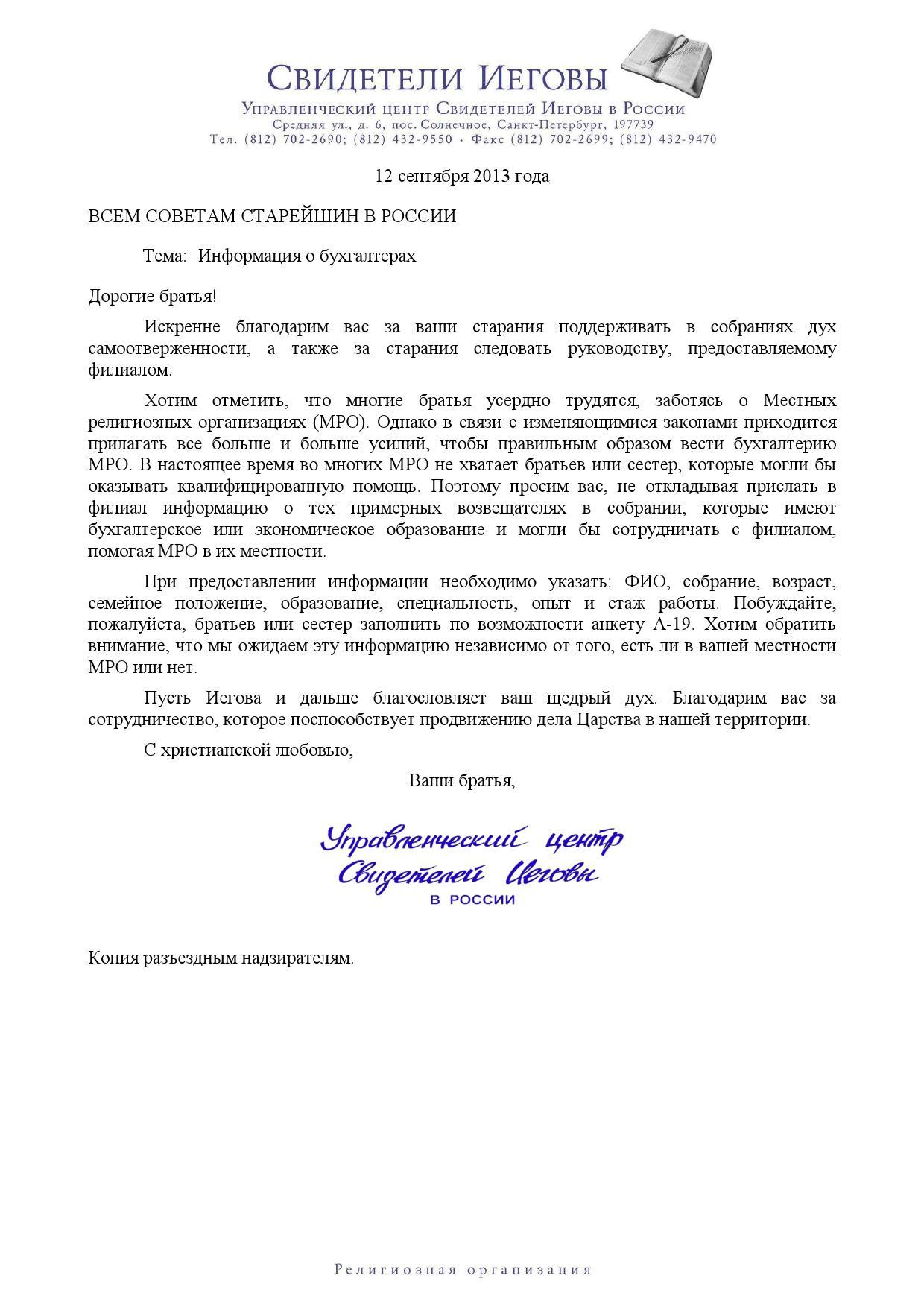 L-20130912-U-Rus-BOE (поиск бухг.и экономистов)_000001