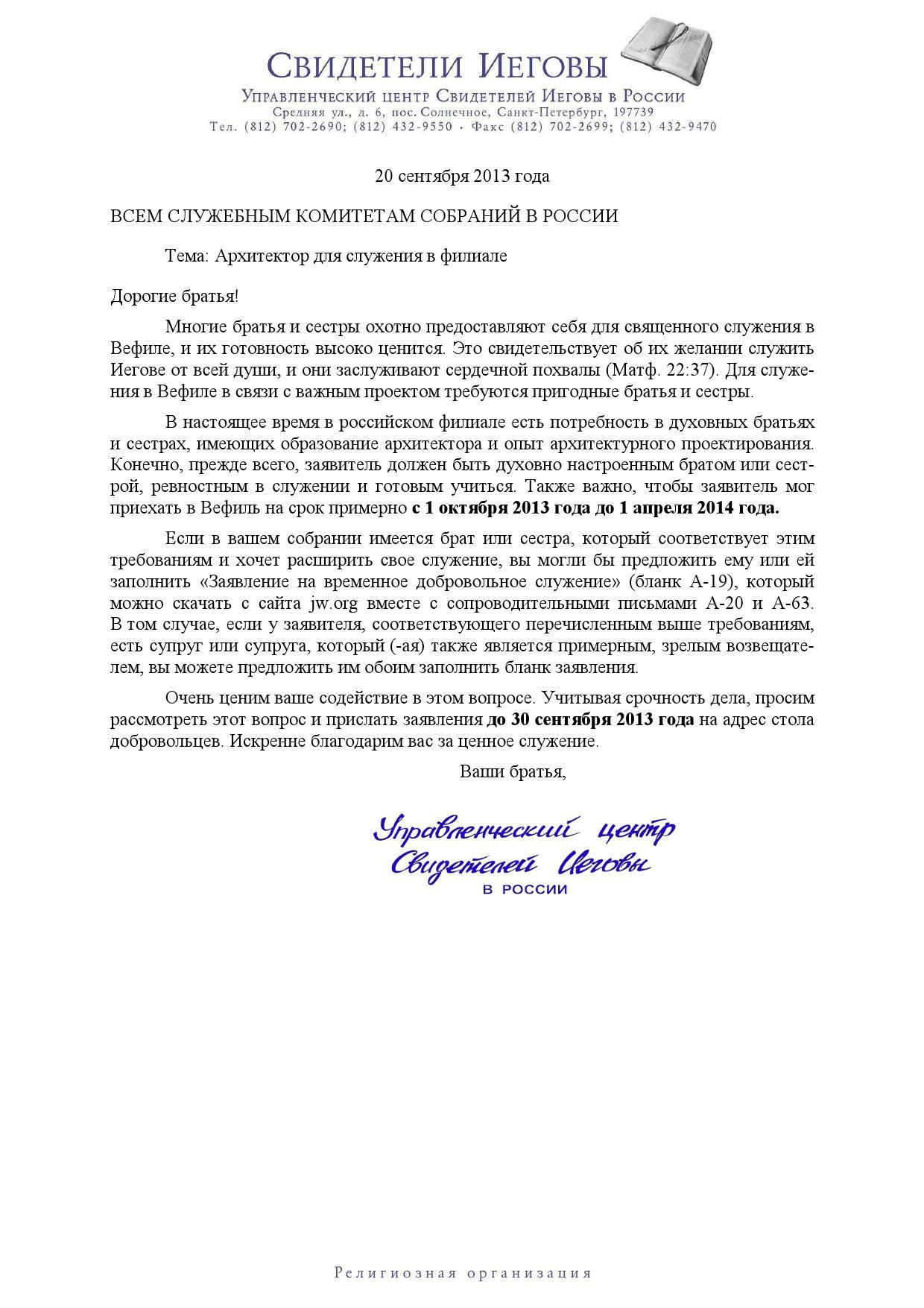 L-20130920-U-Rus-CSC (поиск архитектора-СИ)_000001