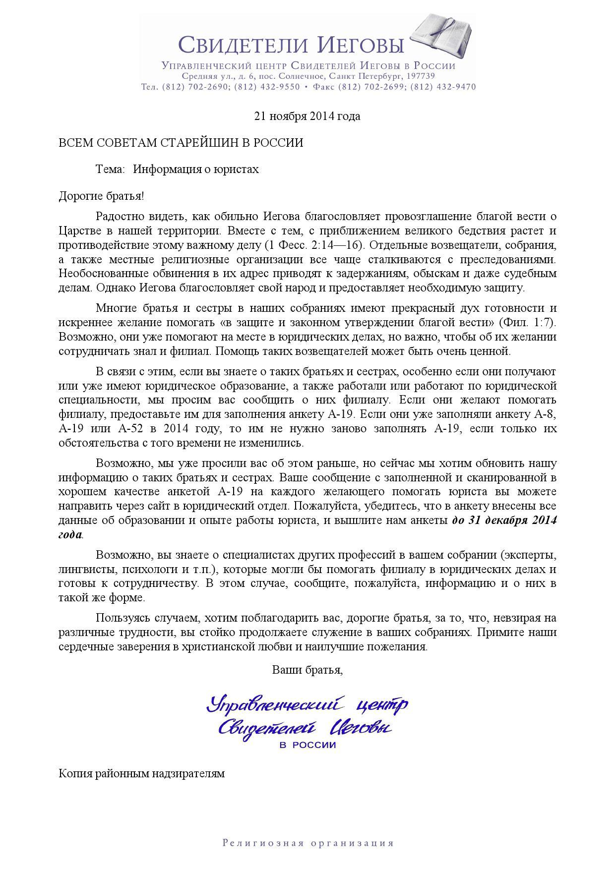 L-20141121-U-Rus-BOE (поиск юристов и других специалистов)_000001