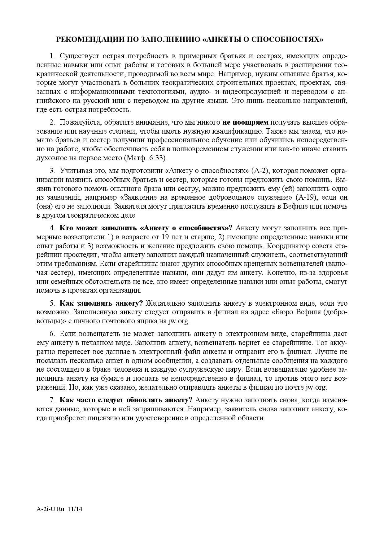 A-2i-U-Ru_000001