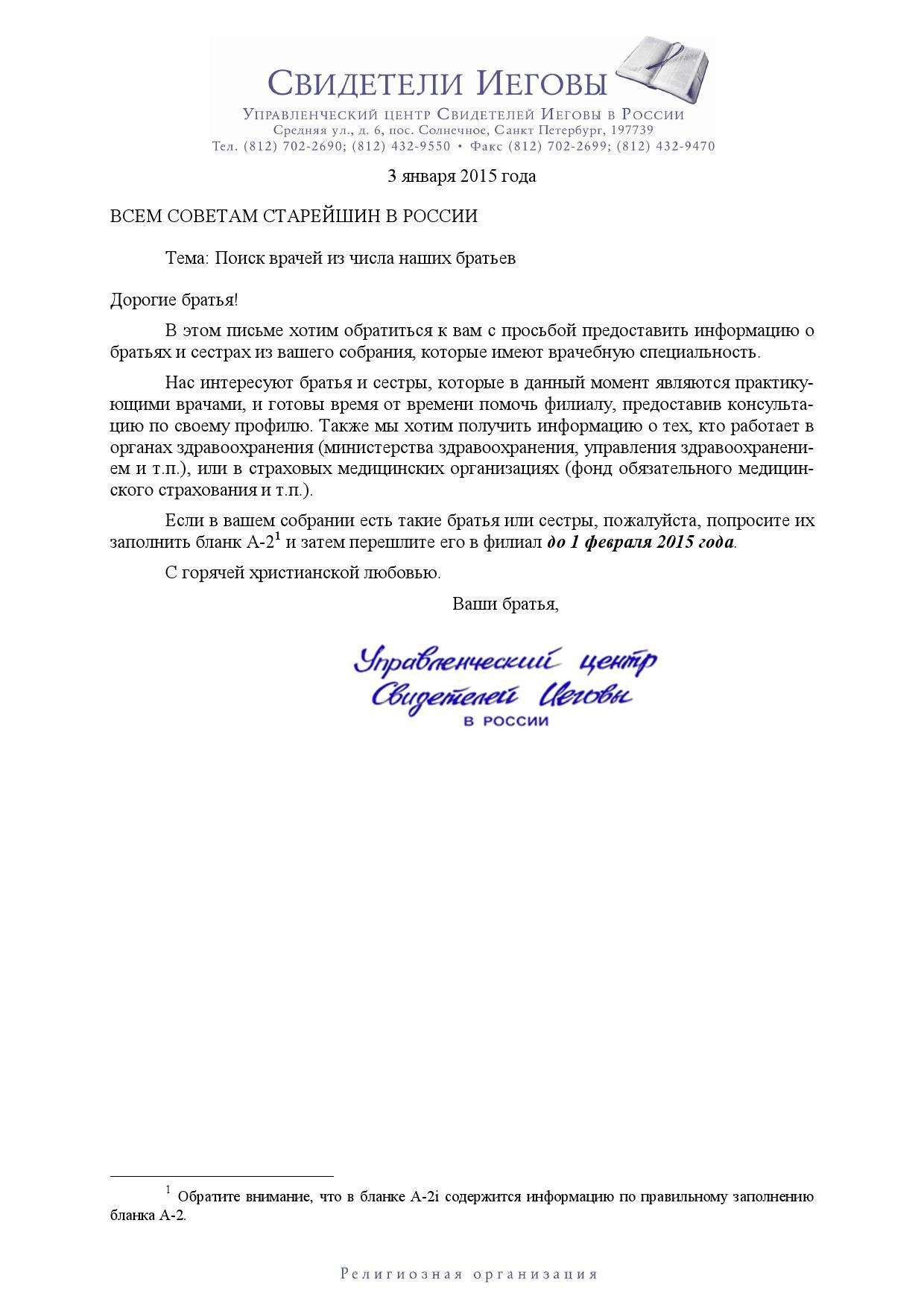 L-20150103-U-Rus-HLC (поиск врачей-СИ)_000001