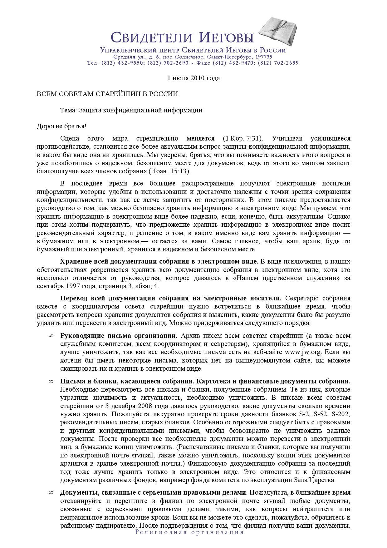 L-20100701-U-Rus-BOE (серьезные правовые дела - нейтралитет, исп.крови)_000001