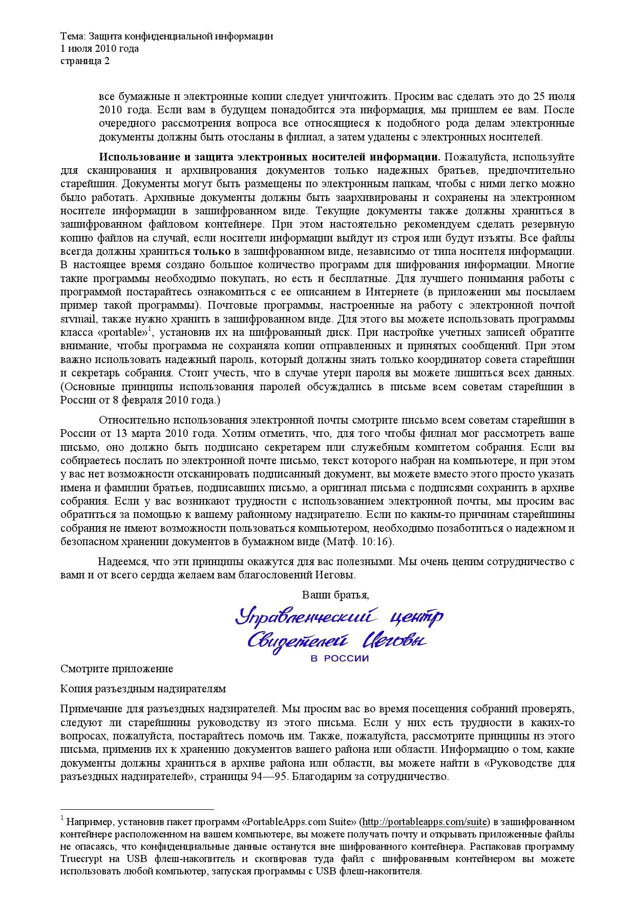 L-20100701-U-Rus-BOE (серьезные правовые дела - нейтралитет, исп.крови)_000002