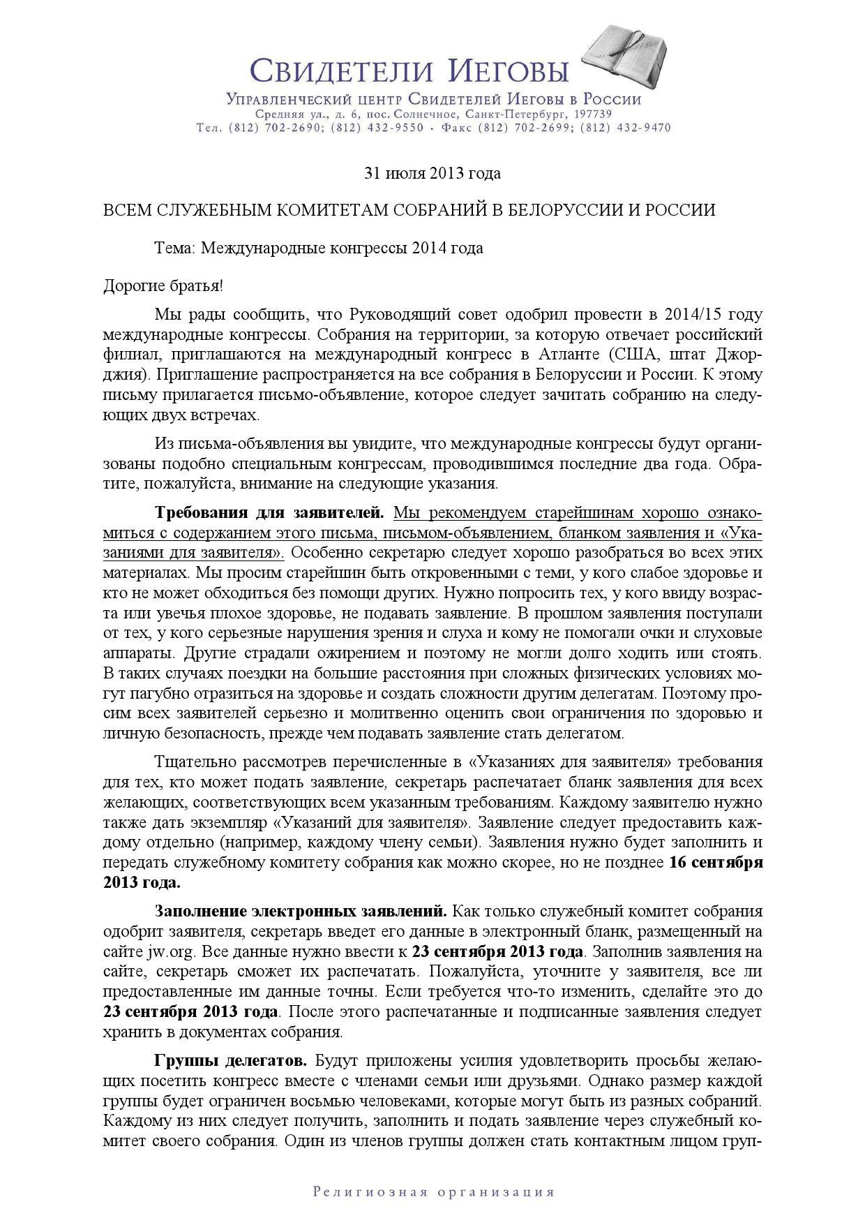 L-20130731-U-Ru-CSC (размещение делегатов, конфиденц.запросы)___000001