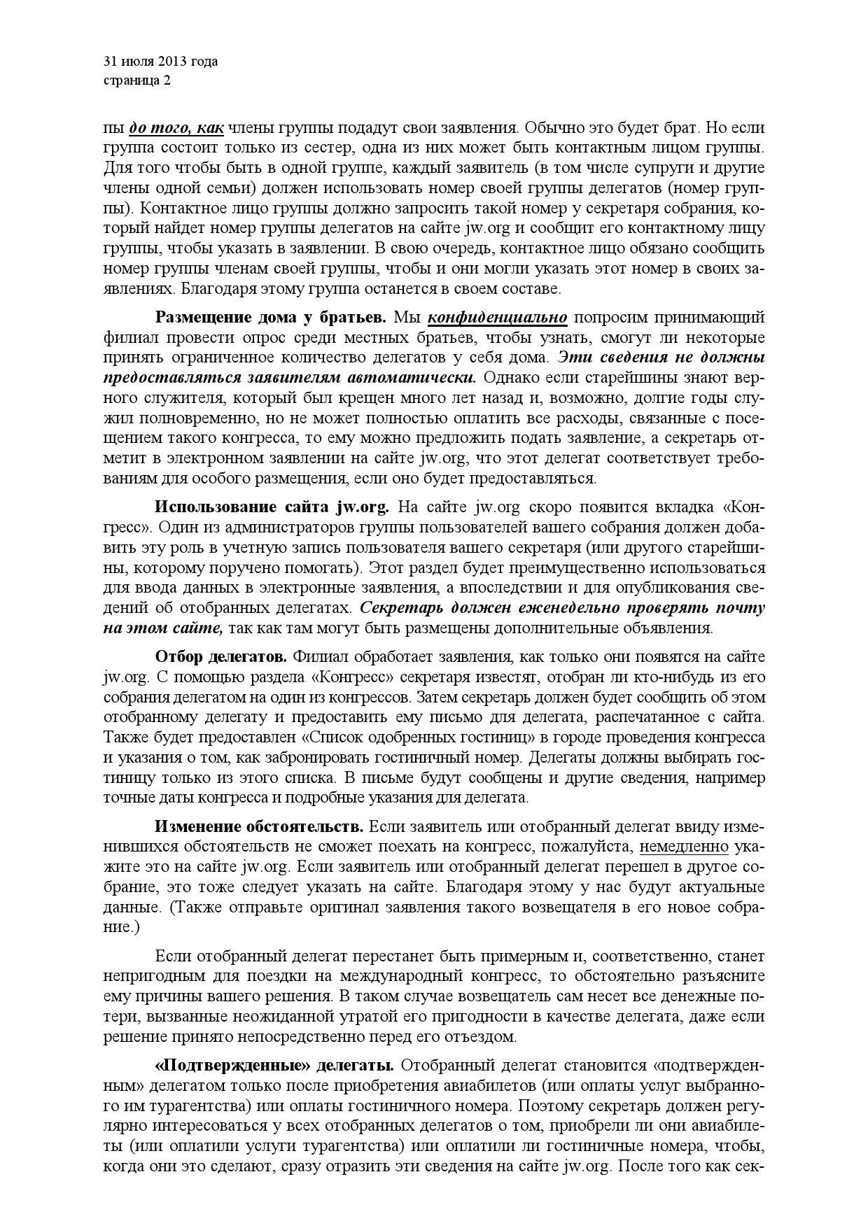 L-20130731-U-Ru-CSC (размещение делегатов, конфиденц.запросы)___000002