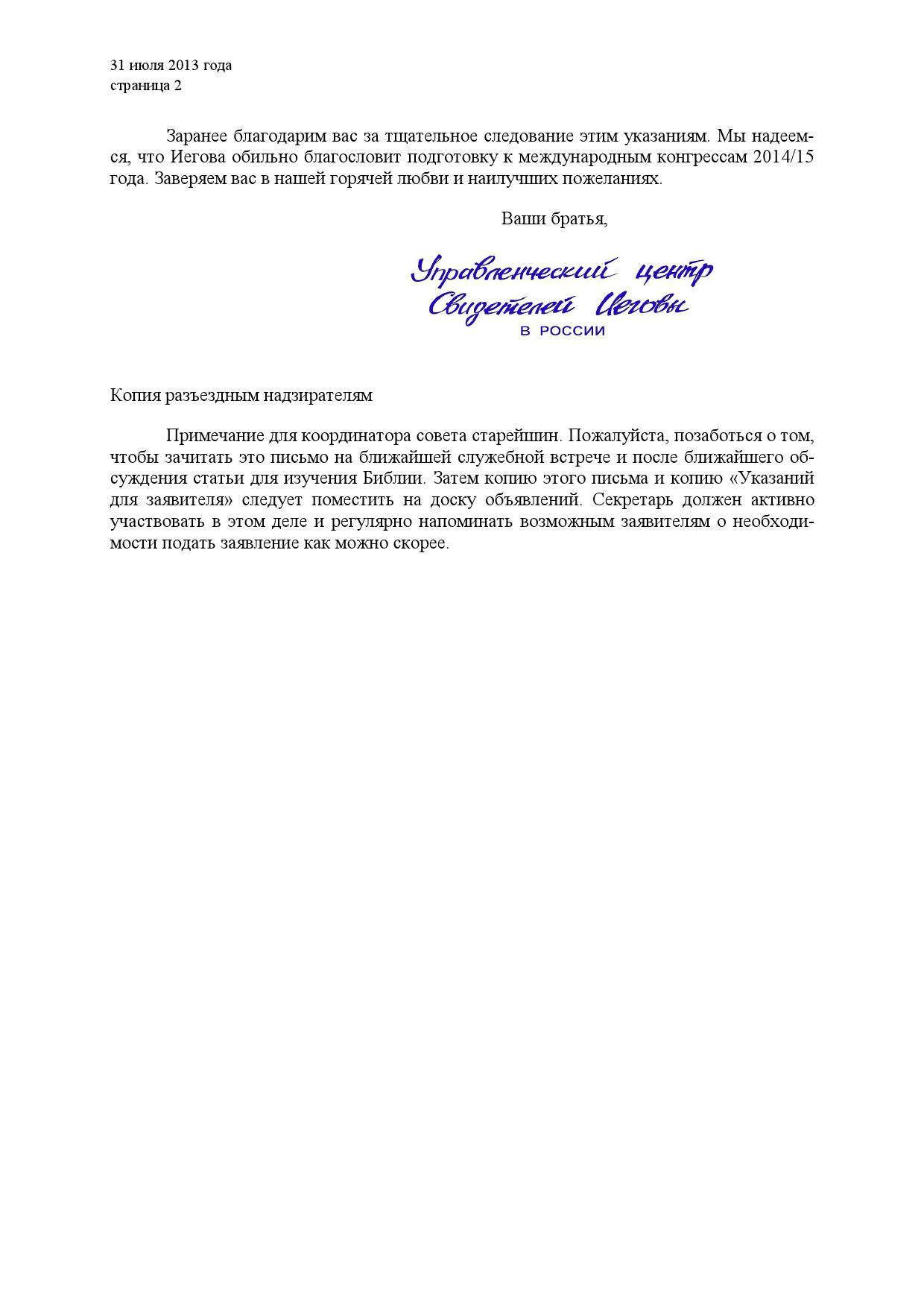 L-20130731-U-Ru-Cong (требов.к делегатам межд.конгрессов)___000002